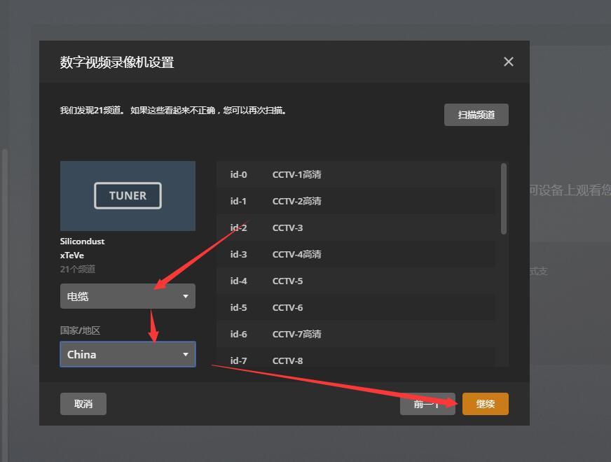 PLEX+udpxy+xTeve 全平台IPTV直播 录制 unRAID-Docker 第13张