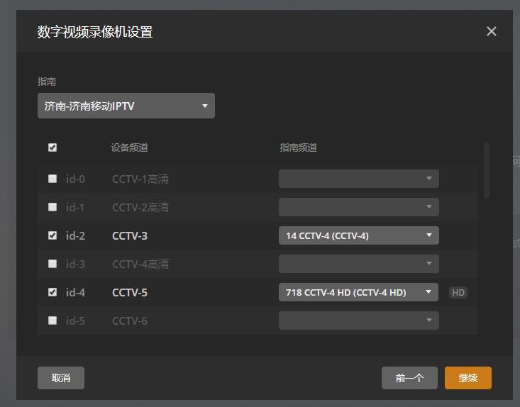 PLEX+udpxy+xTeve 全平台IPTV直播 录制 unRAID-Docker 第16张
