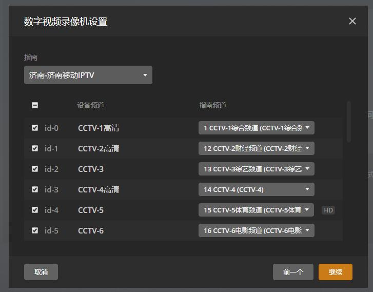PLEX+udpxy+xTeve 全平台IPTV直播 录制 unRAID-Docker 第17张