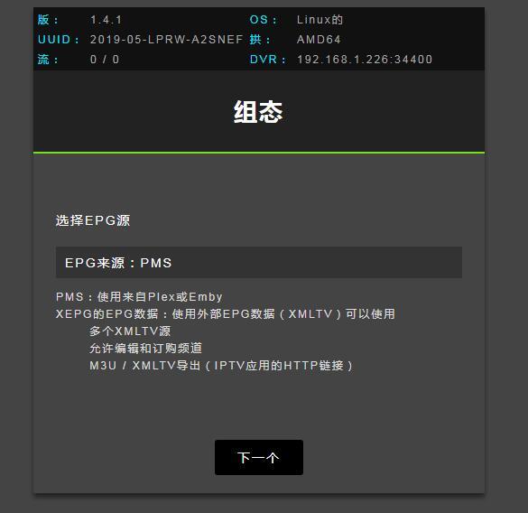 PLEX+udpxy+xTeve 全平台IPTV直播 录制 unRAID-Docker 第6张