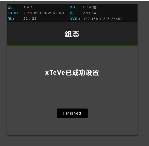 PLEX+udpxy+xTeve 全平台IPTV直播 录制 unRAID-Docker 第8张