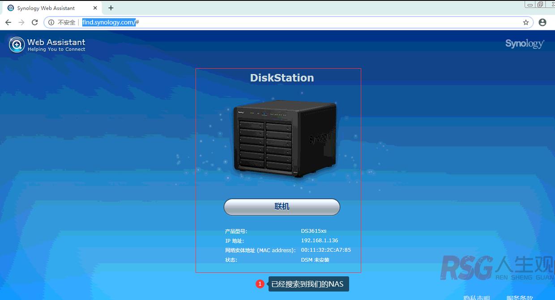 unRAID 虚拟群晖DSM系统(黑群晖) unRAID-VM 第15张