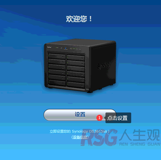 unRAID 虚拟群晖DSM系统(黑群晖) unRAID-VM 第18张