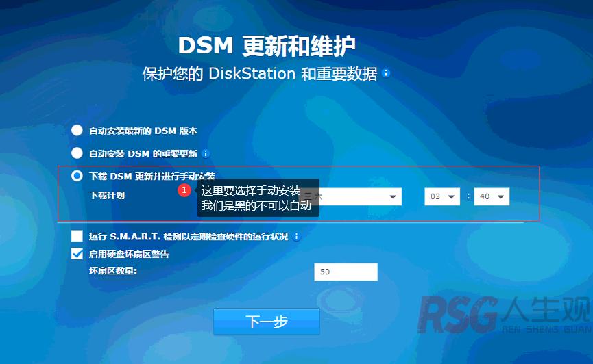 unRAID 虚拟群晖DSM系统(黑群晖) unRAID-VM 第26张