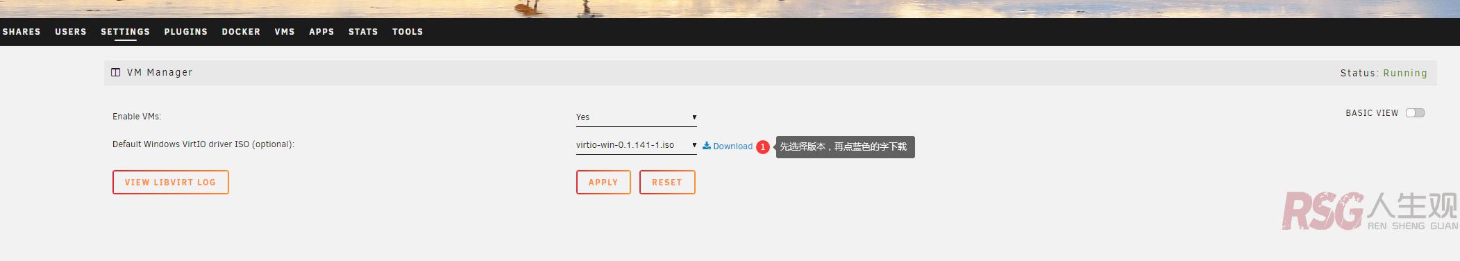 unRAID 从零到上手 (VMS虚拟机) unRAID-新手教程 第7张